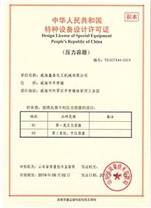 压力容器设计许可证